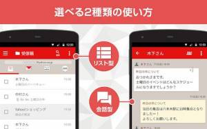 Androidアプリ「Y!mobile メール」のスクリーンショット 2枚目