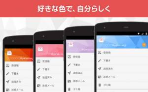 Androidアプリ「Y!mobile メール」のスクリーンショット 3枚目