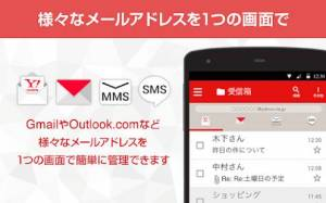 Androidアプリ「Y!mobile メール」のスクリーンショット 1枚目
