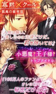 Androidアプリ「LOVE:QUIZ 恋愛ゲーム」のスクリーンショット 2枚目