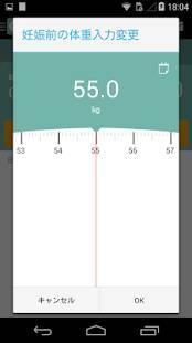 Androidアプリ「妊娠 • Sprout」のスクリーンショット 4枚目