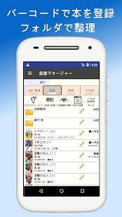 Androidアプリ「蔵書マネージャー(本や漫画をバーコードでサクサク登録・グラフで確認・新刊検索・本整理)」のスクリーンショット 1枚目