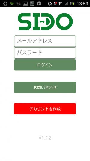 Androidアプリ「SIDO」のスクリーンショット 1枚目