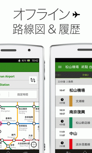 Androidアプリ「Transit 台湾 台北 高雄 by NAVITIME」のスクリーンショット 3枚目