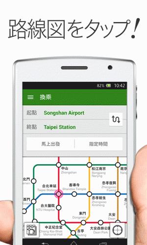 Androidアプリ「Transit 台湾 台北 高雄 by NAVITIME」のスクリーンショット 1枚目