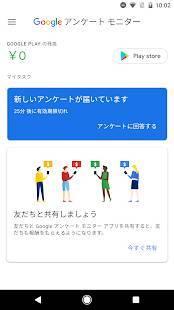 Androidアプリ「Google アンケート モニター」のスクリーンショット 2枚目