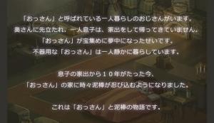 Androidアプリ「タップ・シーフ・ストーリー」のスクリーンショット 5枚目