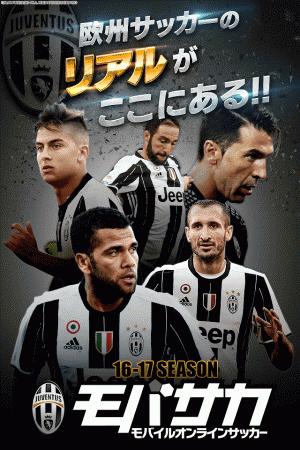 Androidアプリ「サッカーゲーム モバサカ2016-17無料戦略サッカーゲーム」のスクリーンショット 3枚目