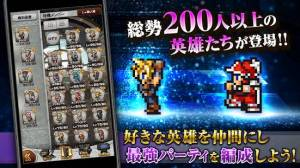 Androidアプリ「FINAL FANTASY Record Keeper」のスクリーンショット 3枚目