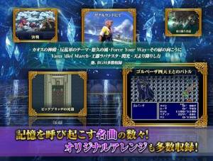 Androidアプリ「FINAL FANTASY Record Keeper」のスクリーンショット 4枚目