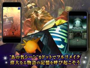 Androidアプリ「FINAL FANTASY Record Keeper」のスクリーンショット 1枚目