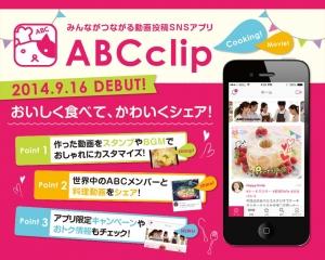 Androidアプリ「ABCclip」のスクリーンショット 1枚目
