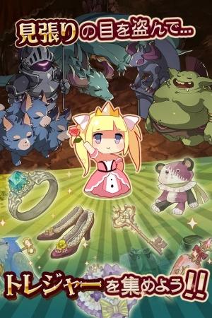 Androidアプリ「おてんば姫と魔王の城」のスクリーンショット 3枚目