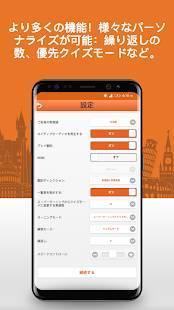 Androidアプリ「英語単語/語彙の無料学習」のスクリーンショット 2枚目