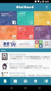 Androidアプリ「BiziCard 名刺や写真をコンビニプリント」のスクリーンショット 1枚目