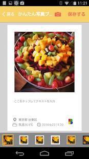 Androidアプリ「BiziCard 名刺や写真をコンビニプリント」のスクリーンショット 4枚目