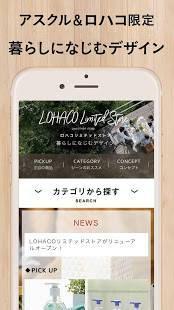 Androidアプリ「ロハコ - ショッピングアプリ 日用品通販LOHACO」のスクリーンショット 4枚目