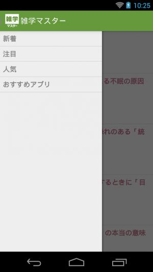 Androidアプリ「雑学マスター」のスクリーンショット 4枚目