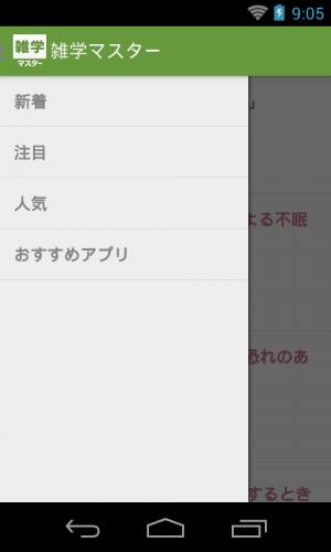 Androidアプリ「雑学マスター」のスクリーンショット 2枚目