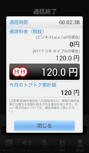 Androidアプリ「ビジネスLaLa Call」のスクリーンショット 3枚目