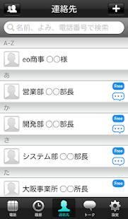 Androidアプリ「ビジネスLaLa Call」のスクリーンショット 4枚目