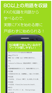 Androidアプリ「FX 用語集 for androidアプリ-初心者用FX解説」のスクリーンショット 2枚目