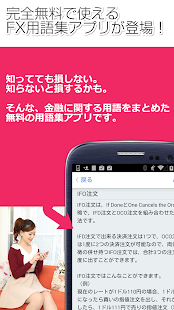 Androidアプリ「FX 用語集 for androidアプリ-初心者用FX解説」のスクリーンショット 1枚目