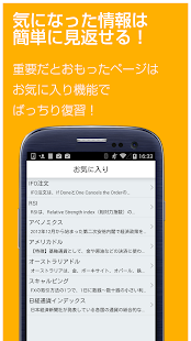 Androidアプリ「FX 用語集 for androidアプリ-初心者用FX解説」のスクリーンショット 4枚目