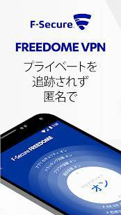 Androidアプリ「FREEDOME VPN」のスクリーンショット 1枚目