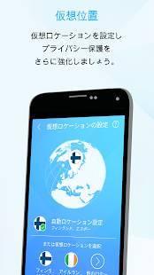 Androidアプリ「FREEDOME VPN 無制限の匿名 Wi-Fi セキュリティ」のスクリーンショット 5枚目