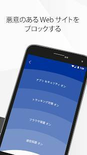 Androidアプリ「FREEDOME VPN」のスクリーンショット 3枚目