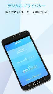 Androidアプリ「FREEDOME VPN 無制限の匿名 Wi-Fi セキュリティ」のスクリーンショット 2枚目