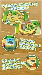 Androidアプリ「だんごむしコロコロ - ダンゴムシをつかまえて迷路で遊ぼう!」のスクリーンショット 5枚目