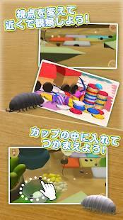 Androidアプリ「だんごむしコロコロ - ダンゴムシをつかまえて迷路で遊ぼう!」のスクリーンショット 4枚目
