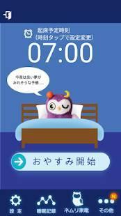 Androidアプリ「おやすみナビ:エアコンで快適睡眠環境!アラーム&音楽再生も」のスクリーンショット 1枚目
