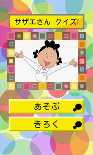 Androidアプリ「サザエさん クイズ!」のスクリーンショット 1枚目