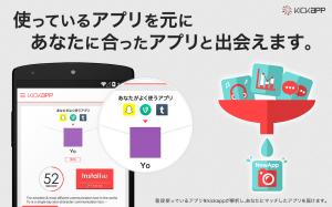 Androidアプリ「たくさん使われてるアプリだけを教えてくれる!Kickapp」のスクリーンショット 3枚目