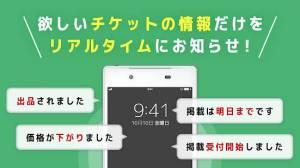 Androidアプリ「チケット 流通センター 電子チケット・紙チケット売買(個人間)」のスクリーンショット 4枚目