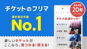 Androidアプリ「チケット 流通センター 電子チケット・紙チケット売買(個人間チケットリセール)」のスクリーンショット 1枚目