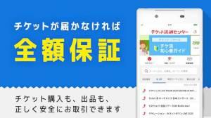 Androidアプリ「チケット 流通センター 電子チケット・紙チケット売買(個人間チケットリセール)」のスクリーンショット 2枚目