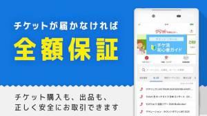 Androidアプリ「チケット流通センター 電子チケット・紙チケット個人間売買」のスクリーンショット 2枚目
