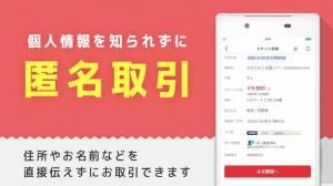 Androidアプリ「チケット流通センター 電子チケット・紙チケット個人間売買」のスクリーンショット 3枚目