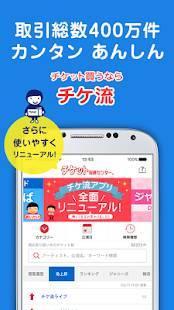 Androidアプリ「チケット流通センター 安心安全チケットリセールアプリ」のスクリーンショット 1枚目