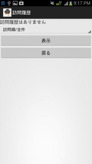 Androidアプリ「四国八十八ヶ所 お遍路の旅」のスクリーンショット 4枚目