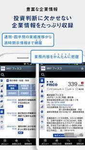 Androidアプリ「株~企業情報・おすすめ銘柄」のスクリーンショット 3枚目