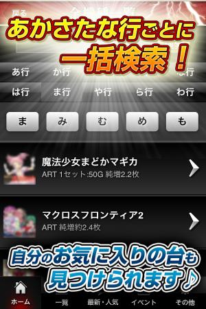 Androidアプリ「勝スロ道-パチスロ攻略」のスクリーンショット 3枚目