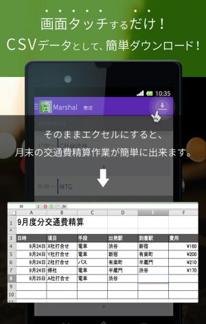 Androidアプリ「Suicaの乗換履歴から簡単交通費精算「スイカハッカー」」のスクリーンショット 4枚目