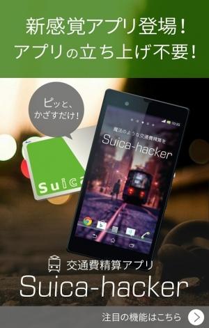 Androidアプリ「Suicaの乗換履歴から簡単交通費精算「スイカハッカー」」のスクリーンショット 1枚目