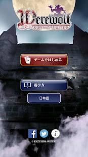 "Androidアプリ「人狼ゲーム ""牢獄の悪夢"" 無料版」のスクリーンショット 1枚目"