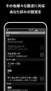 Androidアプリ「インターバルタイマー ~あなたの運動と健康をサポート~」のスクリーンショット 5枚目